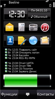 Huge Battery v1.0 widget nokia 97 02 Huge Battery v1.0 widget status