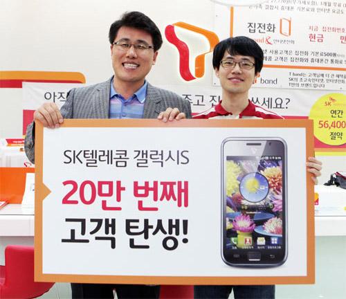 Samsung Galaxy S w korei