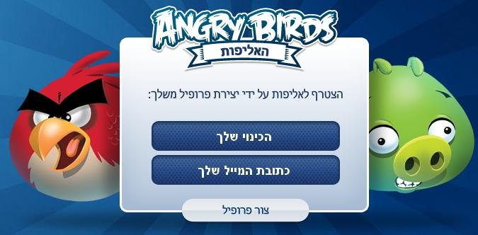 Angry Birds Israel